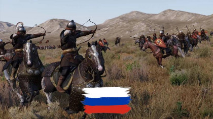 Mount & Blade II: Bannerlord - Русификатор