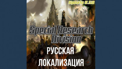 Special Research Division: Русская Локализация