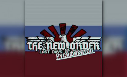 The New Order: The Last Days Of Russia