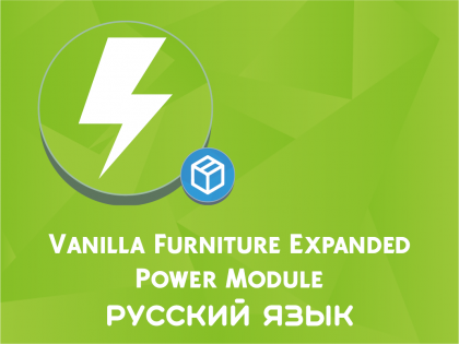 Русификатор для Vanilla Furniture Expanded - Power