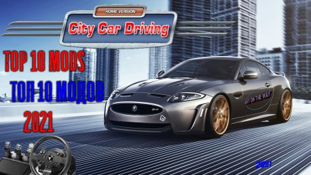 Топ 10 модов для City Car Driving (v1.5.9.2) в 2021